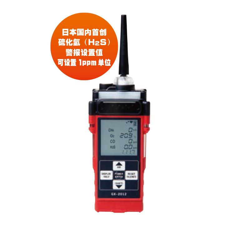 便携式复合型气体监测仪GX-2012GT
